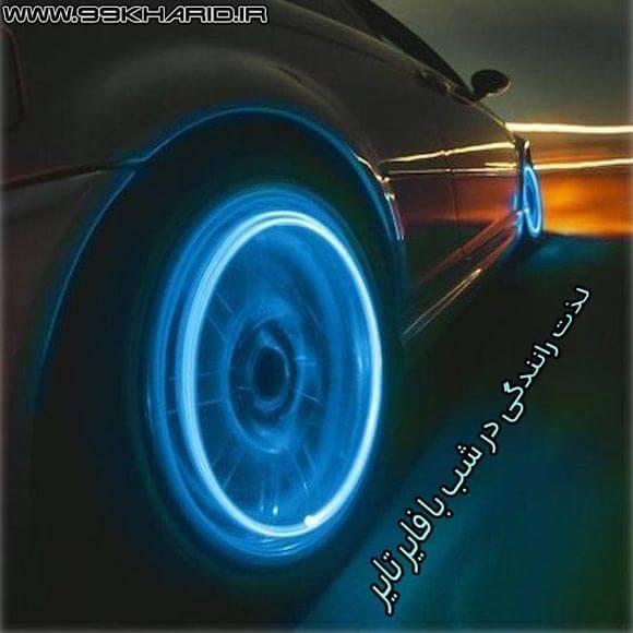 لذت رانندگی در شب با فایر تایر