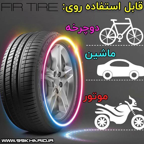فایر تایر ال ای دی روشن کننده لاستیک دوچرخه، موتور و ماشین
