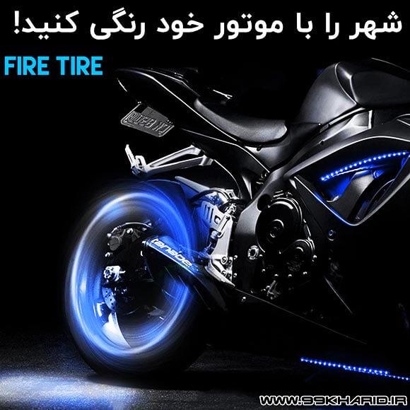 لامپ ال ای دی Fire Tire مخصوص موتور سیکلت
