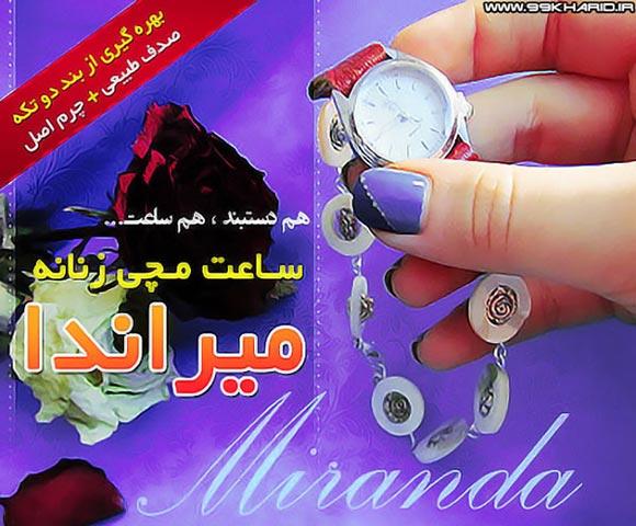 ساعت خانم ها میراندا Miranda